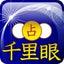 画像 山梨 占いの館千里眼のブログのユーザープロフィール画像