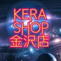 KERA SHOP 金沢店のプロフィール