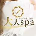 spa-otonaのプロフィール