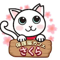 保護猫カフェさくらのプロフィール