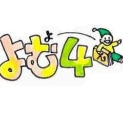 日野第四小学校☆読み聞かせサークル「よむよん」ブログ