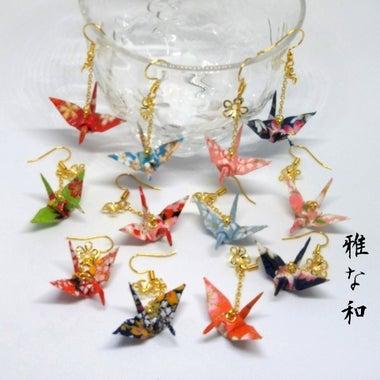 『雅な和』 折り鶴と和風ハンドメイドアクセサリー