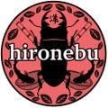 hironebuのプロフィール