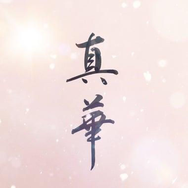 筆文字デザイン書道家 真華(しんか)