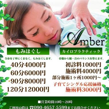 福山市出張/店舗カイロプラクティック~amber~川口店