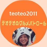テオテオのプロフィール画像