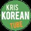 画像 クリス韓国語チューブ KRIS Korean Tubeのユーザープロフィール画像