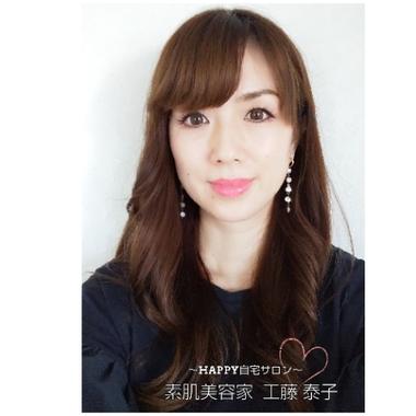 ~HAPPY自宅サロン~  素肌美容家 KUDO