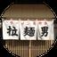 画像 ビールが主食です!拉麺男♪~あまぱぱ~のユーザープロフィール画像