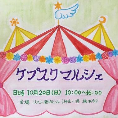 ケプリスクール卒業生主催「この世学園祭」