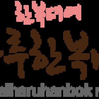 ohnelharuhanbok