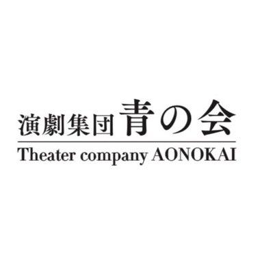 三重県鈴鹿市の劇団 演劇集団 青の会