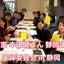 画像 ベストセラー作家 本田健さん 静岡講演 2020/4/11土 実行委員会のユーザープロフィール画像