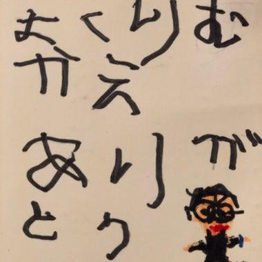 HIROTOMO KINJO(金城宏有)