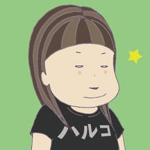 ハルコのプロフィール画像