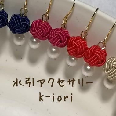 k-iori(ケー・イオリ)✻縁と円を結ぶ水引アクセサリー