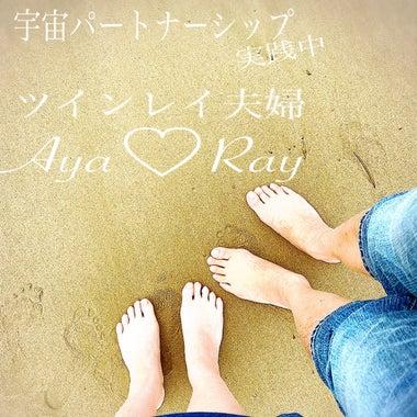 宇宙パートナーシップ実践中♡ツインレイ夫婦Aya♡Ray