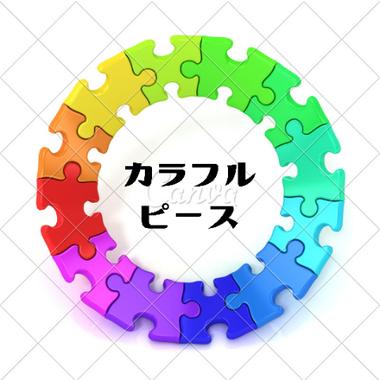 カラフルピース代表 HARU