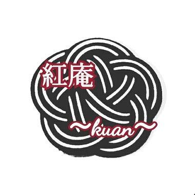 紅庵~kuan~