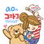 画像 aoのコストコガイドブログ!のユーザープロフィール画像