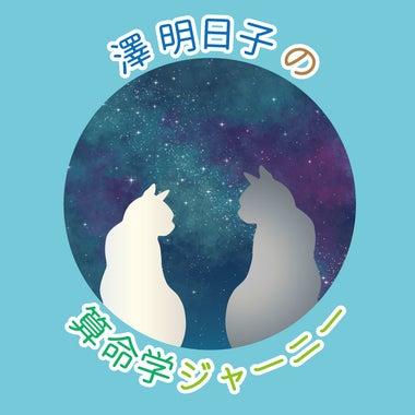 ☆算命学鑑定士&基礎心理カウンセラー☆ 澤 明日子