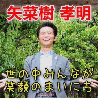 世界を変える男!ニート講演家の矢菜樹(やなぎ)