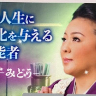 霊能者 岐道~みどう~のブログ