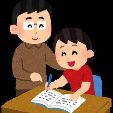家庭教師の先生