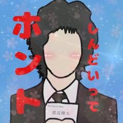 渡辺 翔太 夢 小説