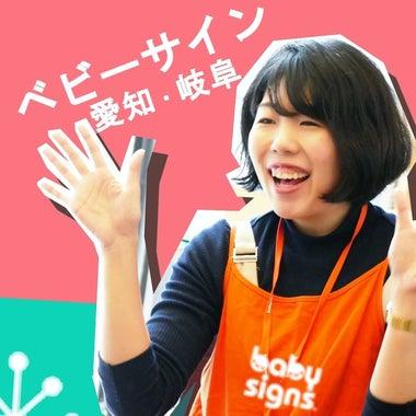 稲沢・岐阜/ベビーサイン&クラフト教室/松田 友希