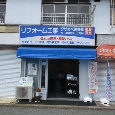 クサカベ設備(株)