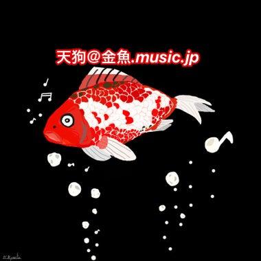 天狗@金魚.music.jp