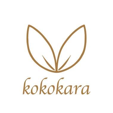 本来の自分に戻る˚✧₊ボディケア サロン kokokara