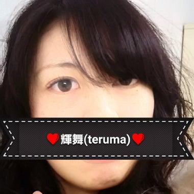 輝舞(teruma)🌠いつも笑顔で😄✌
