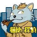 仙台猫つかい探偵のプロフィール