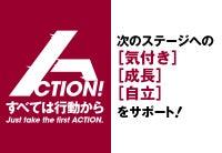 セミナー・イベント・交流会・スクール情報配信「ACTION」